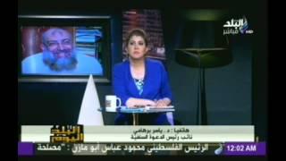 ياسر برهامى يتبرء لـ رولا خرسا  من فتوى