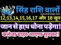 सिंह राशि: 12,13,14,15,16,17 और 18 जून / यह होकर ही रहेगा, मिलेंगी बड़ी खुशखबरी   Singh Rashi