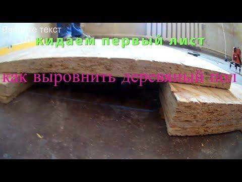 Как выровнять пол в старом деревянном доме своими руками