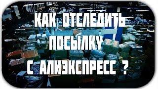 видео Отследить посылку с AliExpress (Алиэкспресс) - отслеживание с Али по номеру трека на 1Track.ru