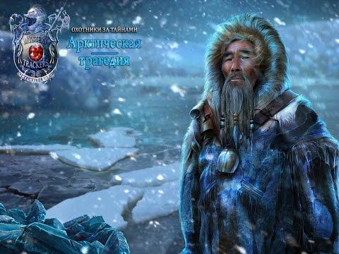 Игра Охотники за тайнами 9. Арктическая трагедия. Коллекционное издание