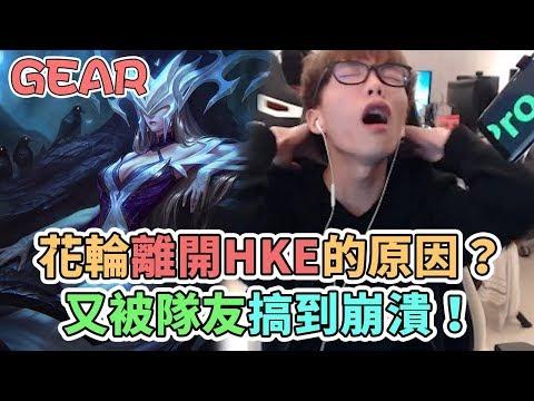 【Gear】花輪又被隊友搞崩潰了?超扯送巴龍+送人頭 根本人才啊!