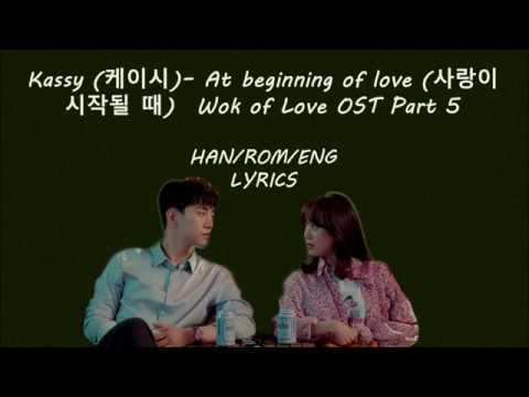 Kassy(케이시) -At beginning of love(사랑이 시작될 때) Wok of love (기름진 멜로) OST 5 Lyrics