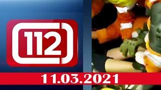 112. Қылмыс хроникасы. 11.03.2021 күнгі шығарылым