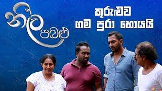 කුරුළුව ගම පුරා හොයයි 🥵 | Neela Pabalu | Sirasa TV Thumbnail
