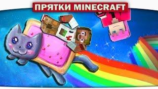ч.14 НЯШНЫЕ ПРЯТКИ С КОШКОЙ - Прохождение Карт Minecraft