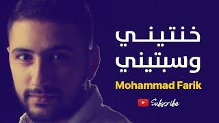 محمد فريق   خنتيني وسبتيني ولليالي تركتيني لحسين حوراني ـ حالات واتساب 🎵