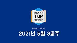 부동산 주간 Top Topic 5월 3째주