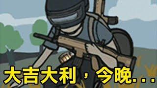 【最囧挑戰】大吉大利,今晚...?? thumbnail