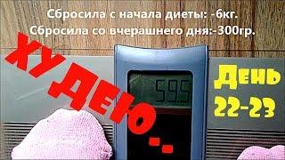 ПОХУДЕНИЕ ОНЛАЙН (день 22-23) :  ВОЗБУДИЛАСЬ ВИТАМИНАМИ !!!