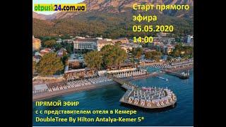 Как будут работать отели в Турции в условии карантина 2020 DoubleTree by Hilton Antalya Kemer 5