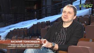 Василий Тонковидов, Самарский театр юного зрителя