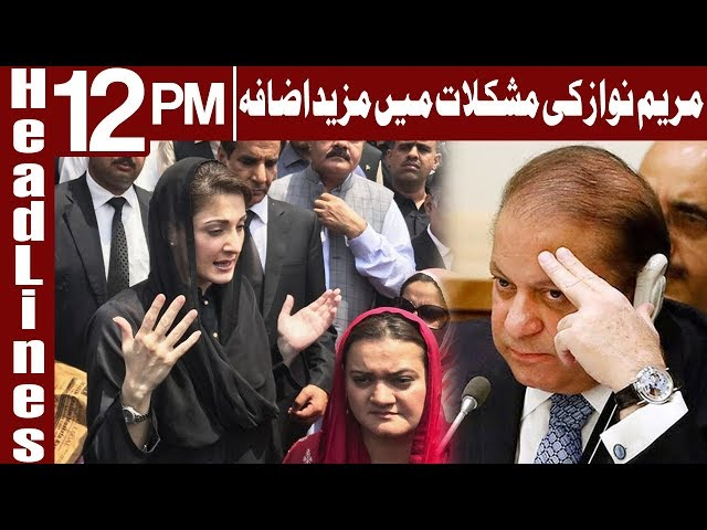 NAB Court Extends Judicial Remand of Maryam Nawaz | Headlines 12 PM | 23 October 2019 | Express News