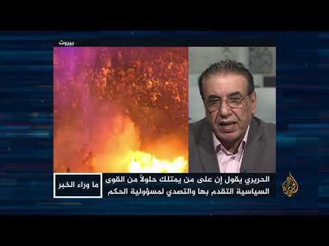 ???? هل سيذهب سعد الحريري إلى الاستقالة؟ الكاتب الصحفي توفيق شومان يجيب  - نشر قبل 7 ساعة