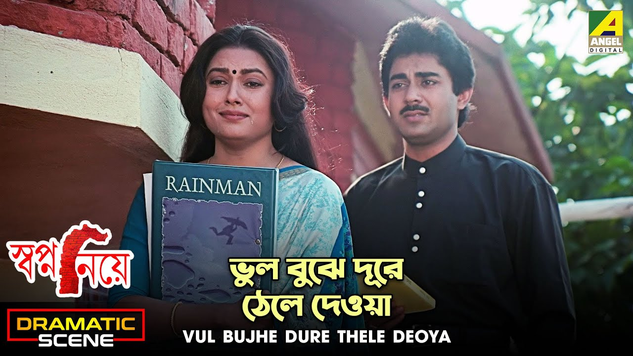 Vul Bujhe Dure Thele Deoya | Dramatic Scene | Swapno Niye | Indrani Dutta | Sanjib Dasgupta