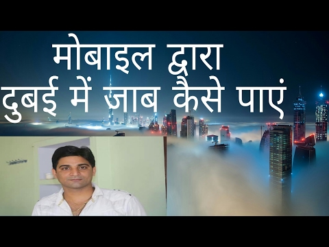 How can apply Dubai job on line HINDI?FIND ON LINE JOB IN DUBAI.How To Get Jobs In Dubai