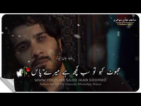 khuda-aur-muhabbat-season-3-ost-lyrical-whatsapp-status-urdu-poetry-voice-by-sahibzada-waqar