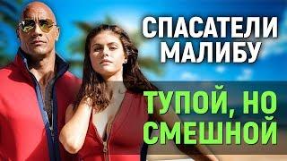 СПАСАТЕЛИ МАЛИБУ – ТУПОЙ, НО СМЕШНОЙ! (обзор фильма)