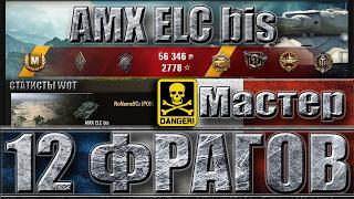 AMX ELC bis МАСТЕР 12 ФРАГОВ ✔ статисты wot ✔ Аэродром - лучший бой AMX ELC bis World of Tanks