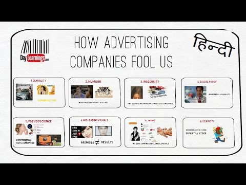 How Advertisements Fool Us [HINDI] 8 Clever Tricks Used in Advertising | daylearnings.com