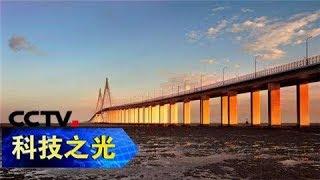 《科技之光·创新一线》 20180319 奇迹之桥 | CCTV科教