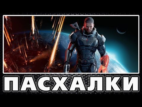 Пасхалки в Mass Effect 3 [Easter Eggs]