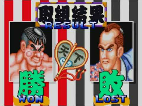 Shogun Warriors [Fujiyama buster/富士山バスター] -  Sumo No lose 1CC