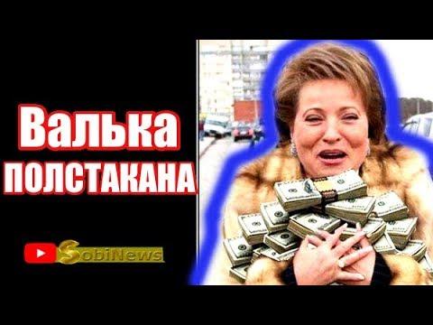 """Матвиенко. Хотите знать настоящую биографию Вальки """"Полстакана""""? Андрей Корчагин на SobiNews"""