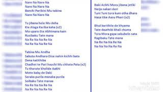 Nare na Nare na odia song lyrics with karaoke