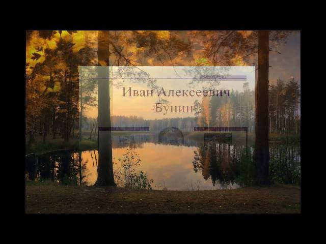Пучков Владислав читает произведение «Вечер» (Бунин Иван Алексеевич)