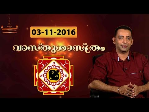 DEVAMRUTHAM : The Correct place for wells | VASTHU 03-11-2016 | Kaumudy TV