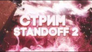 СТРИМ Standoff 2