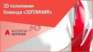 """[Уроки AutoCAD 3D] 3D полилиния в Автокад, команда """"3DПЛИНИЯ"""""""