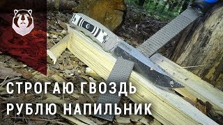 Нож который РАЗРУБИЛ НАПИЛЬНИК!
