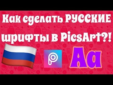 КАК сделать РУССКИЕ ШРИФТЫ  в PICSART//ПИКСАРТЕ?!
