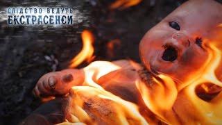 Ритуальное самоубийство — Слідство ведуть екстрасенси  Сезон 6  Выпуск 61 от 13 03 17