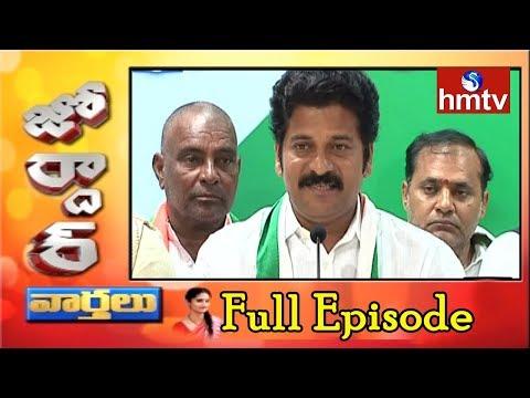 Revanth Reddy Join in Congress in Presence of Rahul Gandhi | Jordar Full Episode | hmtv