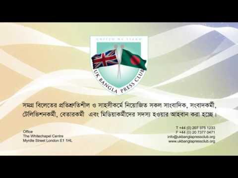 Advert of UK Bangla Press Club