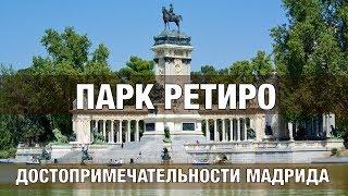 Достопримечательности Мадрида: Парк Ретиро(Достопримечательности Мадрида: Парк Ретиро., 2013-09-23T15:34:22.000Z)