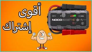 أفضل شاحن إشتراك متنقل للسيارة Noco Gb70 Youtube