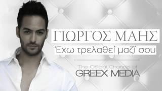Γιώργος Μάης - Έχω τρελαθεί μαζί σου │ Giorgos Mais - Exo trelathei mazi sou