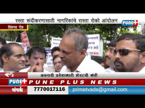 ANDOLAN  PUNE PLUS NEWS