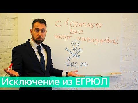 Исключение из ЕГРЮЛ с 1 сентября 2017 г. Как избежать ликвидации?