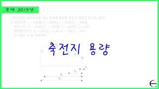 2015년 전기기사 1회 필답형 실기