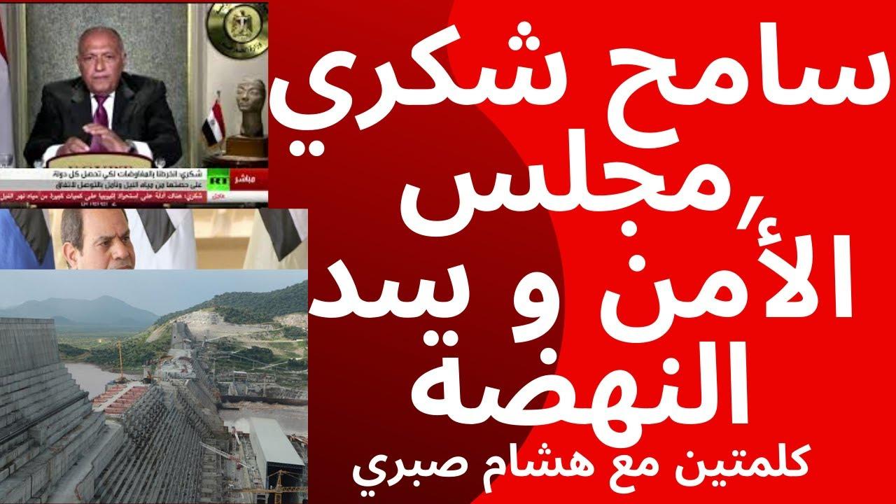 خطاب سامح شكري لمجلس الأمن - هل يتدخل المجلس في الأزمة - كلمتين مع هشام صبري
