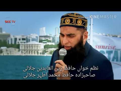 Ay mery Dil Dil Junaid Jamshed. Nazam Hafiz Zain Ul Abidin Jalali and Hafiz Athar Jalali