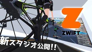 【🔴配信アーカイブ】新スタジオ公開!!【Zwift】