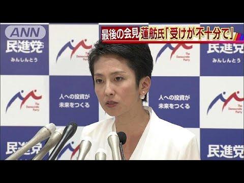 蓮舫代表、最後の定例会見「攻めは十分、受けが不十分」「内閣の信頼揺らいだ1年」「安倍総理は丁寧な説明で疑念を晴らすべき」