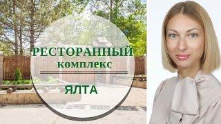Обзор ресторанного комплекса  в Ялте/ Купить готовый бизнес в Ялте/Крым 2106