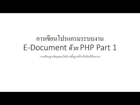 การเขียนโปรแกรมระบบงาน E-Document ด้วย PHP Part 1